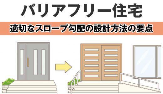 車椅子や介護で考えるバリアフリー住宅。 適切なスロープ勾配の設計方法の要点