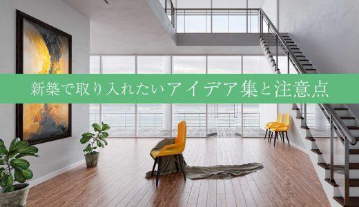 【断然便利に】戸建新築時に取り入れたいアイデア集と4つの注意点