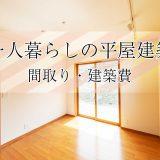 一人暮らしの平屋を考える。間取りや建築費・4つのポイント