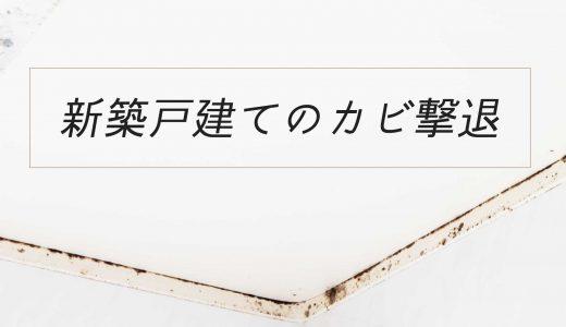 【カビ撃退・7つの方法】新築戸建てならでは注意点